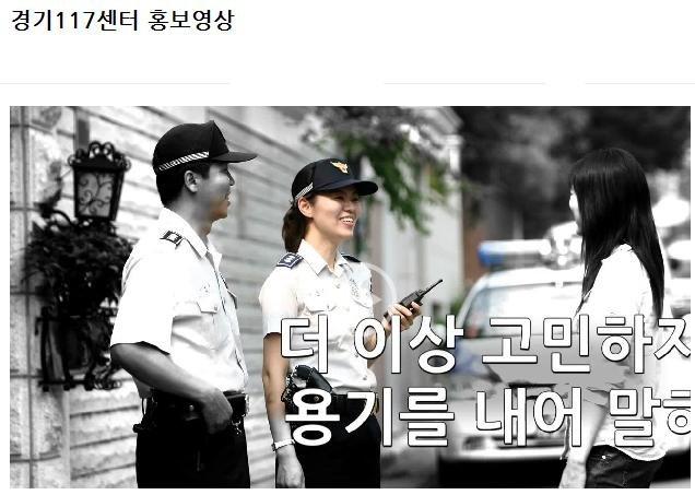 경기117센터 홍보동영상 안내